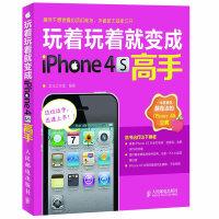 玩着玩着就变成iPhone 4S高手(高手不愿透露的秘技,作者首次公开)