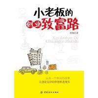 小老板的创业致富路 利和 9787506486668 中国纺织出版社【直发】 达额立减 闪电发货 80%城市次日达!