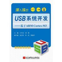 深入浅出USB系统开发-基于ARM 王川北 刘强 屈召贵 9787512408722 北京航空航天大学出版社【直发】 达