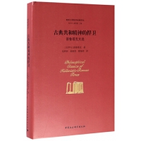 古典共和精神的捍卫(普鲁塔克文选)(精)/两希文明哲学经典译丛