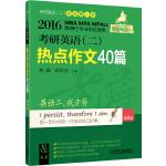 2016蒋军虎英语二绿皮书系MBA、MPA、MPAcc等29个专业学位适用 考研英语(二)热点作文40篇 第2版 【正