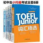 2018年初中生小托福TOEFL junior考试 全真模拟题+阅读+听力+词汇+指南+语言形式与含义