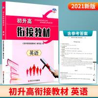 学而优初升高衔接教材英语2021新版初中升高中暑假作业本