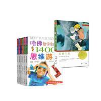 正版 二三四年级思维儿童智力开发训练逻辑思维+ 国际大奖小说升级版 贝丝丫头 中小学生课外阅读畅销书籍 数学开发大脑左