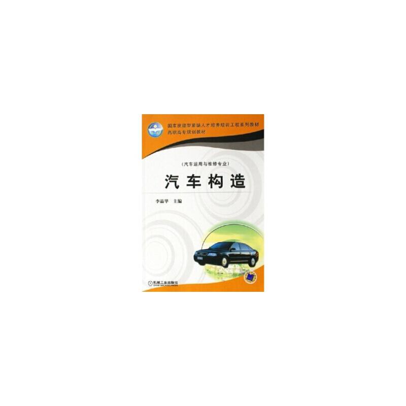 【正版全新直发】汽车构造 李晶华 9787111185161 机械工业出版社