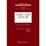 【新书店正版】论英格兰王国的法律和习惯(英)格兰维尔中国政法大学出版社9787562061335