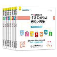 正版 8册神奇的逻辑思维游戏书 4-6岁儿童全脑开发逻辑思维游戏提高孩子专注力的趣味数学小学生左右脑思维训练书大脑开发