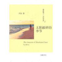 【新书店正品包邮】太阳破碎的季节(贝拉作品) 贝拉 文汇出版社 9787807419648