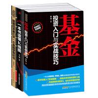 正版全新 股票基金快速入门与投资技巧:京东套装(套装共3册)