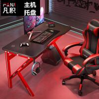 电竞桌台式电脑桌家用简易书桌组合套装桌子办公桌游戏电竞桌椅