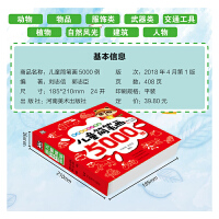 儿童简笔画5000例 编者:刘志信//郭志臣 著作 少儿艺术 少儿 河南美术出版社有限公司 图书