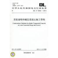 DL/T 5264―2011 贫胶渣砾料碾压混凝土施工导则