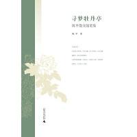 寻梦牡丹亭――陈平散文随笔集