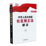中华人民共和国社区矫正法解读
