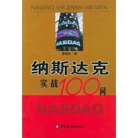 【二手旧书9成新】纳斯达克实践100问,中国金融出版社9787504934161