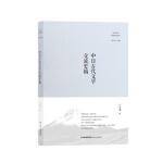 福建教育出版社 比较文学名家经典文库系列 中日古代文学交流史稿 9787533467951 八本坊赠品随机发送