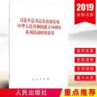 习近平总书记在出席庆祝中华人民共和国成立70周年系列活动时的讲话 人民出版社
