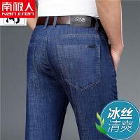 南极人牛仔裤男夏季弹力直筒薄款修身男裤夏天休闲宽松男士冰丝长裤子薄