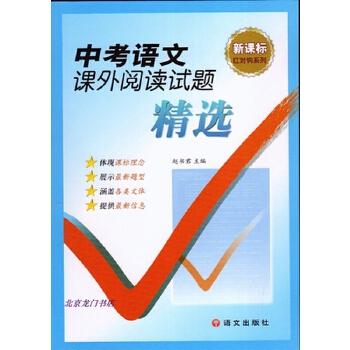 中考语文课外阅读试题精选