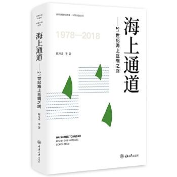 """海上通道——21世纪海上丝绸之路 大国议题丛书,""""一带一路""""、京津冀协同发展、长江经济带、新一轮东北振兴、自由贸易试验区、中国政府转型、改革开放发源地和大事记。改革开放40周年、新中国成立70周年。"""