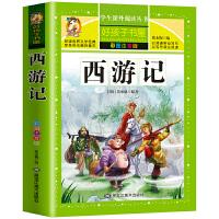 好孩子书屋 西游记 彩图注音版 四大名著注音版 青少年初中生小学生阅读书籍中国古典文学名著 7-8-9岁儿童读物