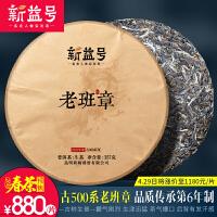 新益号 2018春茶古500系老班章357g 传承第6年制 生普茶 普洱茶生茶 饼茶