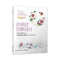 【二手旧书9成新】折纸花创意设计-一般社团法人日本纸艺术协会;梁铁丽-9787518413300 中国轻工业出版社