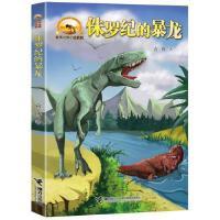 侏罗纪的暴龙 袁博动物小说系列 惊险好看的恐龙故事8-14岁青少年课外阅读书籍 以恐龙为主体形象的动物小说中国儿童文学