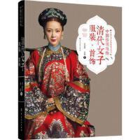 【全新正版】中国传统服饰 清代女子服装 首饰 王金华 9787518051403 中国纺织出版社