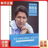 传奇再续:特鲁多自传 [加拿大] 贾斯廷・特鲁多 9787544766425 译林出版社 新华正版 全国70%城市次日