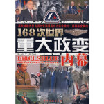 168次世界重大内幕 李一新,丁航著 9787801999061 中共党史出版社