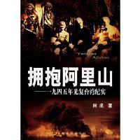 拥抱阿里山:一九四五年光复台湾纪实 何况 9787506534673 中国人民出版社
