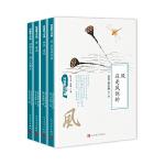 同题散文经典・风花雪月(套装共4册)