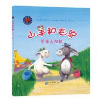 现货 山羊和毛驴. 草莓太阳镜9787510671128紫泥图书专营店