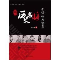 向历史名将学谋略与智慧 刘子仲 浙江大学出版社