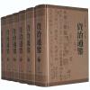 资治通鉴 文白对照全本精装16开6卷政治历史时代文艺 中国史 定价1980