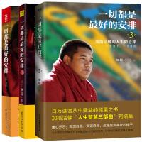 正版共3册 一切都是最好的安排1+2+3加错作品集 西藏生死书作者索甲仁波切推荐 佛学宗教书籍正能量人生宗教哲学心理学成
