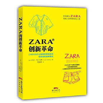 【全新直发】ZARA的创新革命 [西]大卫·马汀内斯 9787545447224 广东经济出版社有限公司