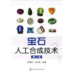 宝石人工合成技术(二版)何雪松沈才卿化学工业出版社9787122080325