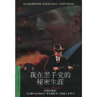 [二手旧书9成新]我在黑手党的秘密生涯[美国]约瑟夫・D.皮斯托尼,理查德・伍德雷9787805676265译林出版社
