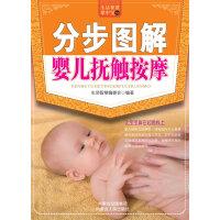 生活智慧掌中宝19.分步图解婴儿抚触按摩