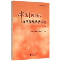 中国现当代文学作品精品导读(上册)
