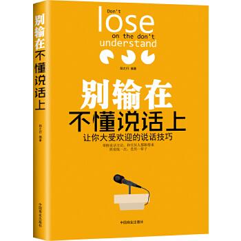别输在不懂说话上(pdf+txt+epub+azw3+mobi电子书在线阅读下载)