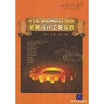 中文版SolidWorks2006 机械设计工程实践