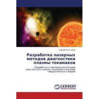 【预订】Razrabotka Lazernykh Metodov Diagnostiki Plazmy