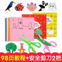 橙爱 儿童趣味剪纸折纸书手工制作材料幼儿园宝宝DIY早教益智玩具