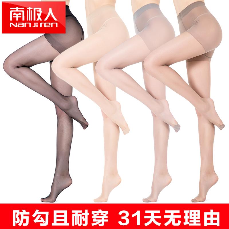 【春夏特价】6双装南极人丝袜女黑肉色连裤袜防勾丝夏超薄款隐形全透明浅肤色打底袜薄的透彻,美的自然,夏季美腿好伴侣