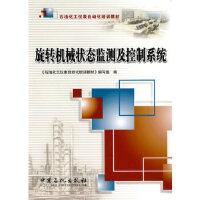 【二手书9成新】旋转机械状态监测及控制系统《石油化工仪表自动化培训教材》编写组9787511400543中国石化出版社