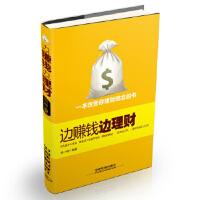 边赚钱边理财 郑一群著 9787113189839 中国铁道出版社