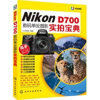 Nikon D700数码单反摄影实拍宝典(使用Nikon D700拍牛片的七大实战攻略,20余类热门题材的实拍技巧)